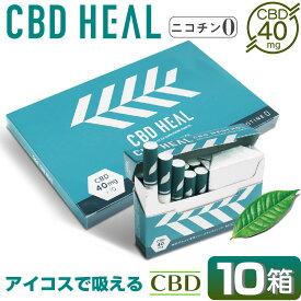 CBD スティック CBD HEAL アイコス 互換 IQOS 互換 加熱式タバコ 電子タバコ ニコチン0 ニコチンレス スティック カンナビジオール カンナビノイド CBD カートリッジ