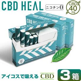 CBD スティック CBD HEAL 加熱式タバコ 電子タバコ ニコチン0 ニコチンレス スティック カンナビジオール カンナビノイド CBD カートリッジ