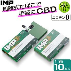 CBD スティック IMP CBD 加熱式タバコ 電子タバコ ニコチン0 ニコチンレス スティック カンナビジオール カンナビノイド CBD カートリッジ 10本 20本