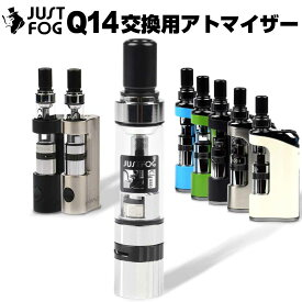 JUSTFOG Q14 交換用 アトマイザー ジャストフォグ Compact 14 コンパクト 14 交換用 アトマイザー コイル付き クリアロマイザー