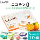 LAVIE ラヴィ ニコチン0 ニコチンゼロ スティック ニコチンレス 茶葉 10箱 セット カートン 互換機 加熱式タバコ 電子…