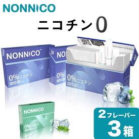 NONNICO ノンニコ ニコチン0 ニコチンゼロ スティック ニコチンレス 茶葉 3箱 セット 互換機 加熱式タバコ 電子タバコ 禁煙 互換 ブルーベリー メンソール SPLASH スプラッシュ AMOOUR アムール