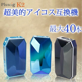 アイコス 互換機 iQOS 互換 互換品 Pluscig K2 加熱式タバコ 加熱式電子タバコ 電子タバコ 本体 連続 吸い 使用 チェーンスモーク 振動 アイコス3 IQOS3 マルチ MULTI P6 ホルダー 2.4 Plus 01