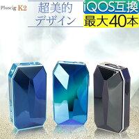 アイコス互換機iQOS互換互換品PluscigK2加熱式タバコ加熱式電子タバコ電子タバコ本体連続吸い使用チェーンスモーク振動アイコス3IQOS3マルチMULTIP6ホルダー2.4Plus01