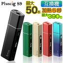 アイコス 互換機 iQOS 互換機 本体 Pluscig S9 加熱式タバコ 加熱式電子タバコ 電子タバコ P9 連続 吸い 使用 チェー…