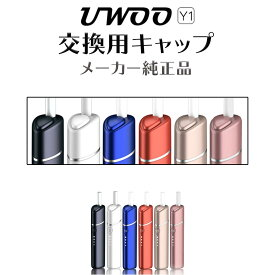 交換用キャップ単品 UWOO Y1 用 キャップ メーカー純正品