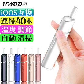 アイコス 互換機 iQOS 互換 互換品 UWOO Y1 加熱式タバコ 加熱式電子タバコ 電子タバコ 本体 連続 吸い 使用 チェーンスモーク 振動 アイコス3 IQOS3 マルチ MULTI ホルダー 2.4 Plus 01