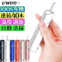 アイコス 互換機 iQOS 互換 互換品 UWOO Y1 加熱式タバコ 加熱式電子タバコ 電子タバコ 本体 連続 吸い 使用 チェーン…