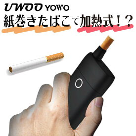 紙巻きたばこ 加熱式 ヴェポライザー 加熱式たばこ UWOO YOWO 加熱式タバコ 加熱式電子タバコ 電子タバコ スターターキット Vaporizer ベポライザースターターキット 喫煙具 禁煙