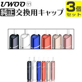 交換用キャップ単品 UWOO Y1 用 3個セット キャップ メーカー純正品