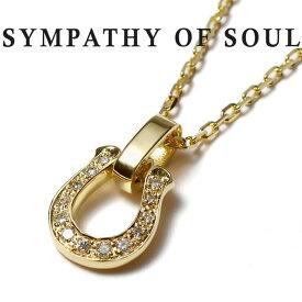 シンパシーオブソウル ネックレス ホースシュー ゴールド ダイヤ K18 SYMPATHY OF SOUL Horseshoe Amulet K18YG Diamond x 0.42 Square Chain 1.3mmチェーンセット【正規商品 公式通販】
