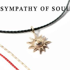 シンパシーオブソウル ネックレス 太陽 ゴールド サンチャーム SYMPATHY OF SOUL One Mile Jewelry Cord Necklace Sun Charm K10YG ワンマイルジュエリー【正規商品 公式通販】