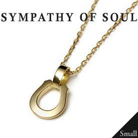 シンパシーオブソウル ネックレス スモールホースシュー ゴールド K18 セットネックレス SYMPATHY OF SOUL Small Charn Necklace Horseshoe K18YG 【正規商品 公式通販】