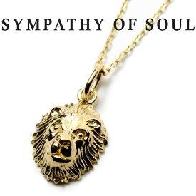 シンパシーオブソウル ネックレス ゴールド K18 ライオンヘッド スモール チャーム イエローゴールド メンズ レディース 男女兼用 SYMPATHY OF SOUL Small Charm Necklace Lion Head K18YG 【正規商品 公式通販】