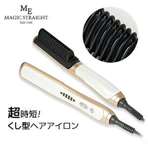 サラツヤ髪 MEマジックストレート ヘアアイロンストレート ヘアブラシ ブラシタイプのヘアアイロン くし型のヘアアイロンブラシタイプ 簡単ストレートアイロン