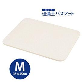 湯上がり快適 珪藻土 バスマット Mサイズ 約35×45cm バス 洗面 洗面台 家事用品 家族みんなで E-3651 パール金属 E-3651