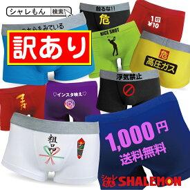 1000円ポッキリ 送料無料 おしゃれ プレゼント おもしろ メンズ ボクサーパンツ 【 訳あり 選べる12種 】 プチギフト ギフト 彼氏 旦那 父 しゃれもん