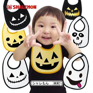 ハロウィン コスプレ 衣装 子供 かぼちゃ パンプキン 【 ビブ 】【 選べる ハロウィン柄 】 ベビー ビブ スタイ プレゼント しゃれもん