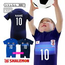 出産祝い 男の子 女の子 名入れ オリジナル サッカー ロンパース ベビー 赤ちゃん 服 未来の 日本代表【2016-2017】【…