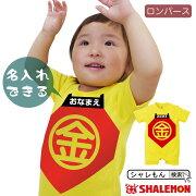 子供の日ロンパース&tシャツ