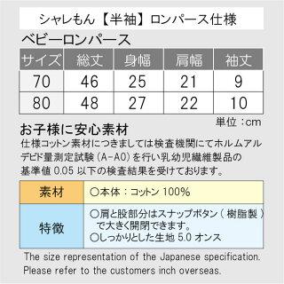 ロンパースサイズ表