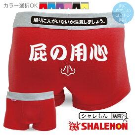 おもしろ パンツ プレゼント メンズ 【 ボクサーパンツ 】【 屁の用心 】 面白 おなら ジョーク 雑貨 赤い下着 ガキの使いやあらへんで にて紹介 藤田 芸人のパンツを当てましょう しゃれもん