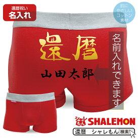 還暦祝い 名入れ パンツ 名前 名入れ 還暦 赤いパンツ 【赤】【コットン】【名入れ】【ネーム入り】【名前入り】 還暦 プレゼント 父 母 おもしろ おしゃれ シャレもん しゃれもん