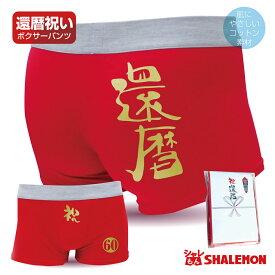 還暦祝い プレゼント パンツ 還暦 赤い ちゃんちゃんこ の代わり 赤い下着 赤パンツ 【赤】【コットン】 【あす楽_point】【楽ギフ_包装】 しゃれもん