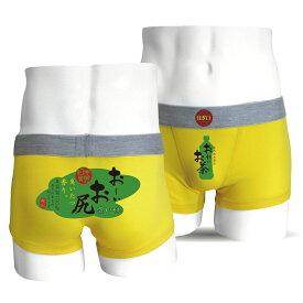 おもしろ ボクサーパンツ メンズ 【黄】【コットン】おーい、お尻 下着 面白い プレゼント 雑貨 アイテム【楽ギフ_包装】 おもしろtシャツ & パンツ 専門店 シャレもん しゃれもん