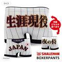 野球 ユニフォームパンツ 夜の侍ジャパン 生涯現役 おもしろ パンツ 【シームレス】雑貨 グッズ 面白い シームレス…