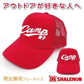 おもしろ 帽子 【 キャップ 】【 キャンプ男子&女子 】 男性 女性 グッズ おもしろtシャツ & パンツ 専門店 シャレもん しゃれもん