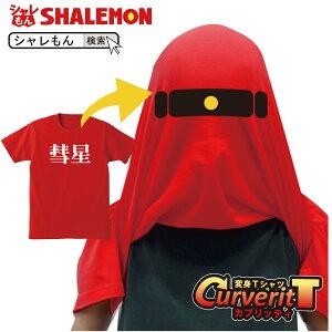ハロウィン おもしろtシャツ コスプレ 仮装 衣装 かぶって 変身 面白い おもしろ Tシャツ 【 カブリッティ - 前:彗星 前裏:一つ目 】 プレゼント おもしろおもしろ Tシャツ キッズ メンズ 仮