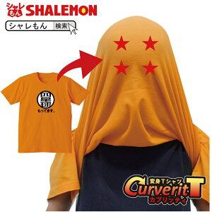 ハロウィン おもしろtシャツ コスプレ 仮装 衣装 かぶって 変身 面白い おもしろ Tシャツ 【 カブリッティ - 前:四星球持ってます。 前裏:四つ星 】 プレゼント おもしろおもしろ Tシャツ