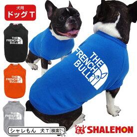 フレブル 犬服 アニマル 服 【 フレンチブル フェイス 】【犬用Tシャツ】フレンチブルドッグ おもしろ プレゼント 雑貨 しゃれもん