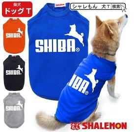 柴犬 アニマル 犬服 犬T ドッグ Tシャツ 服 【 しば犬 SHIBA 】【犬用Tシャツ】おもしろ プレゼント 雑貨 【日本製】ワンちゃん しゃれもん