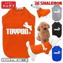 トイプードル アニマル 犬服 犬T ドッグ Tシャツ 【 トイプードル ジャンプ 】【 犬用Tシャツ 】おもしろ プレゼント …