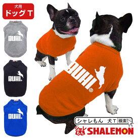 フレブル 犬服 アニマル 服 【 犬用Tシャツ 】【 フレンチブル BUHI ジャンプ 】 おもしろ プレゼント 雑貨 しゃれもん