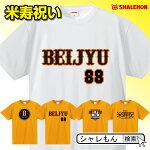 米寿野球tシャツ