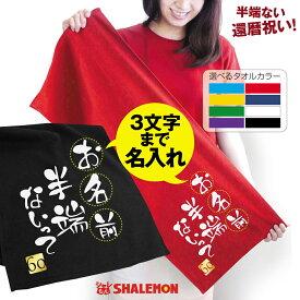 還暦祝い 名入れ 男性 女性 フェイスタオル【選べる8色 ネーム入れ ○〇半端ないって タオル】【60】 還暦 プレゼント 赤い サッカー tシャツ メンズ レディース おもしろ おしゃれ シャレもん