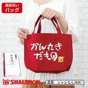 還暦祝い プリザーブドフラワー と一緒に 母 女性 ランチバッグ 赤い 【バッグ】【還暦だもの】 プレゼント グッズ …
