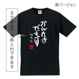 還暦だものTシャツ黒