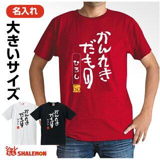 かんれきだものTシャツ大きいサイズ