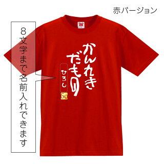 還暦だものTシャツ赤
