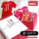 送料無料 還暦祝い 名入れ 還暦 赤い プレゼント【3商品選ぶアソートBOX】ギフトボックスTシャツ ボクサーパンツ パン…