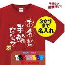 還暦祝い 名入れ 男性 女性 選べる8色【ネーム入れ ○〇半端ないって Tシャツ】【60】 還暦 プレゼント 赤い サッカー tシャツ メンズ レディース おもしろ シャレもん しゃれもん