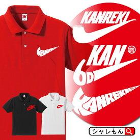 還暦祝い ポロシャツ プレゼント 60歳 【 ポロシャツ 】【選べる3デザイン KANREKI パイプ 】 おもしろ 赤 還暦 ちゃんちゃんこ の代わり パンツ しゃれもん サプライズ