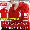 期間限定 セール! シャレもん 還暦祝い 還暦 父 母 ポロシャツ 【選べるスポーツ】還暦 赤い プレゼント tシャツ パ…