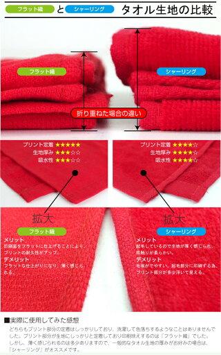 赤タオル選択説明1