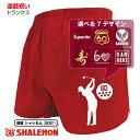 還暦 60歳 お祝い 還暦祝い 父 男性 パンツ 赤い 下着 肌着【還暦 選べる トランクス】プレゼント 野球 ゴルフ おもし…