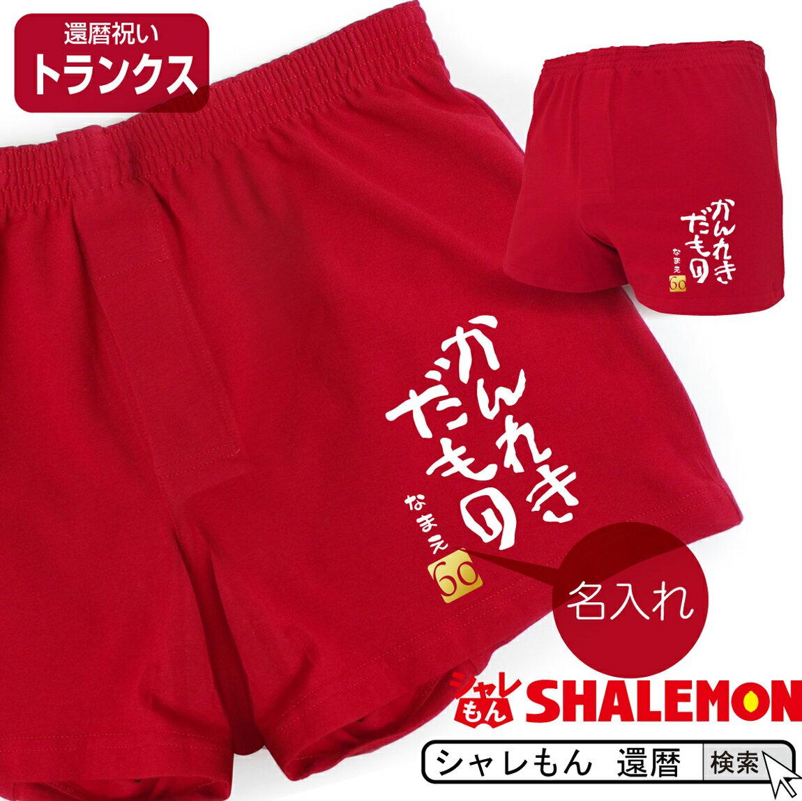 還暦祝い 父 男性 還暦 パンツ 赤い トランクス 下着 肌着 【かんれきだもの】プレゼント ちゃんちゃんこ の代わり 02P02Sep17